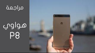 مراجعة Huawei P8: أفضل هواتفها صار ألمنيوم !