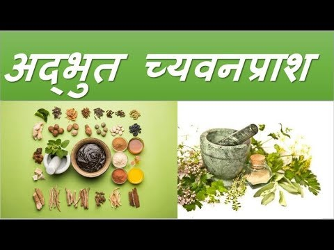 chyawanprash benefits from YouTube · Duration:  4 minutes 20 seconds
