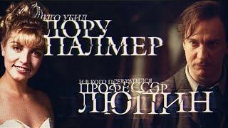 Кто убил Лору Палмер и в кого превратился профессор Люпин? (Кино.Новости)