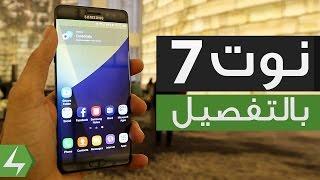 إستعراض شامل لهاتف سامسونج الجديد Galaxy Note 7