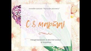 """Поздравление с 8 марта и мастер-класс """"Рисуем открытку с гиацинтом"""""""
