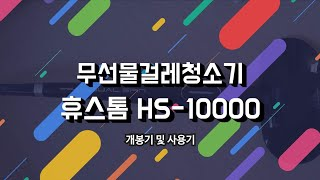 무선물걸레청소기 휴스톰 듀얼스핀 HS-10000 개봉기…