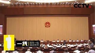 《一线》 20191025 特别节目:立法监督 法治保障美丽中国| CCTV社会与法