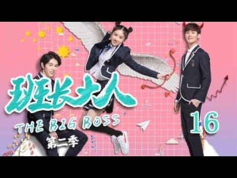 班长大人2 16丨The Big Boss 2 16(主演:李凯馨,黄俊捷)English Sub