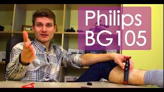 Триммер для интимных мест Philips BG105 - 10(Триммер для интимных мест Philips BG105 - 10. Обзор и ТЕСТЫ, бреем волосы прямо в эфире! https://youtu.be/1Ro7vpTw01Y Характерист..., 2016-04-16T07:23:49.000Z)