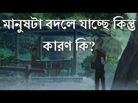 মান�ষটা বদলে যাচ�ছে কিন�ত� কারণ কি? | Bengali Sad Audio Sayings - adho diary