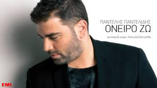 Oneiro Zw - Pantelis Pantelidis (new single)
