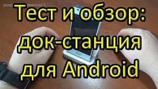 Тест и обзор: док-станция для Android.