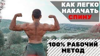 Как легко накачать широкую спину?! | Рабочий метод!! | CF10