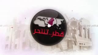 """أبرز عناوين ملحق الاتحاد """" #قطر_تنتحر"""" اليوم الأحد 13 أغسطس"""