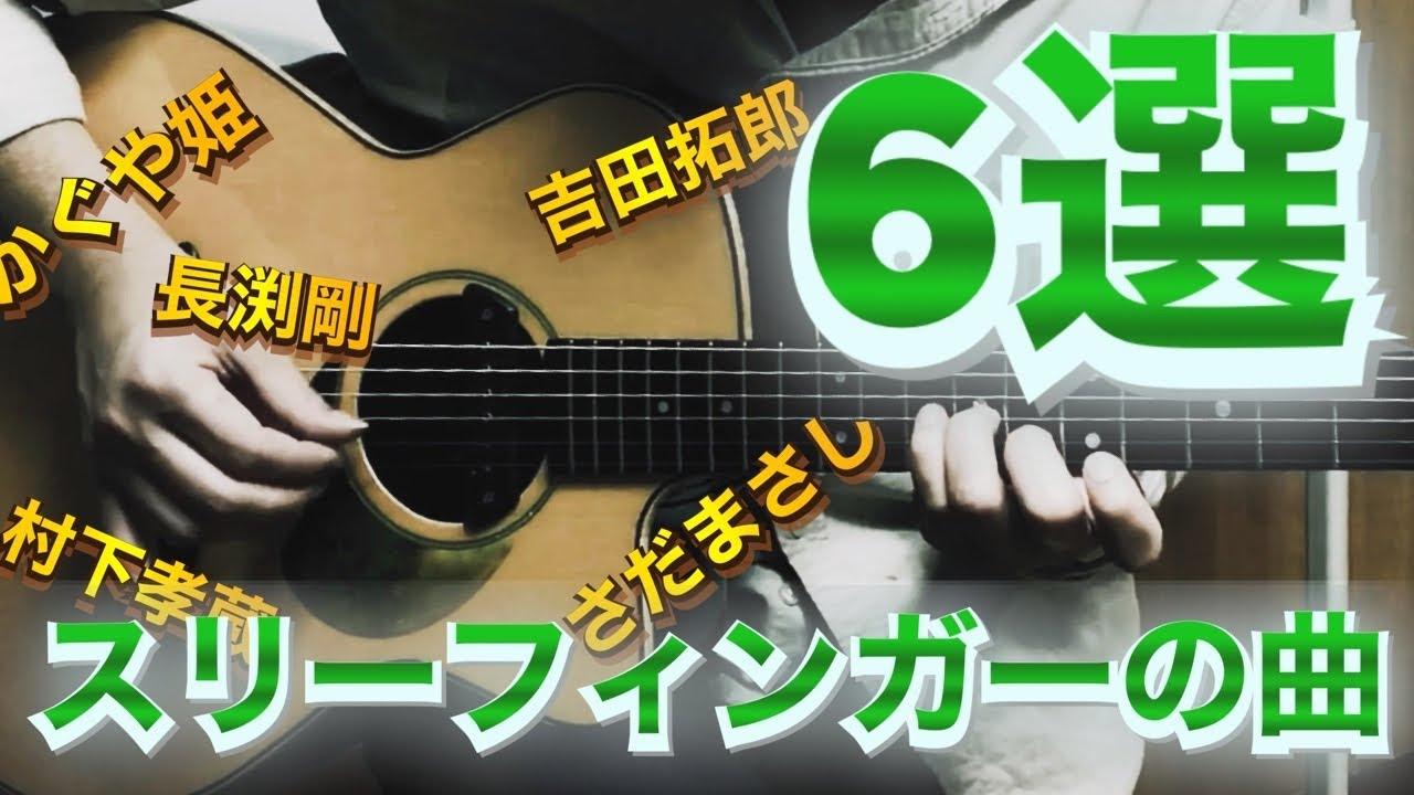 【楽曲紹介】 フォークをやるなら絶対に取り組むべきスリーフィンガーの曲6選