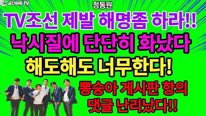 정동원,TV조선은 제발좀 해명하라//뽕숭아학당 게시판 항의댓글 폭주!!