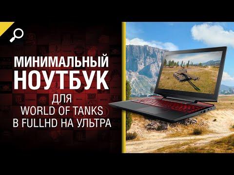 Минимальный Ноутбук для World of Tanks в FullHD на Ультра