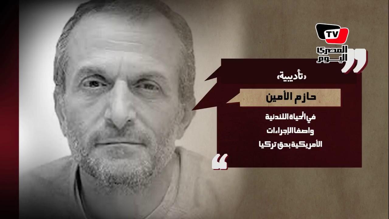 المصري اليوم:قالوا| عن الأزمة الأقتصادية في تركيا .. وعن الدول المعادية لمصر