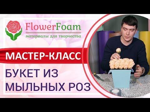 Бесплатный мастер-класс по изготовлению букетов из мыльных цветов | Flowerfoam.ru