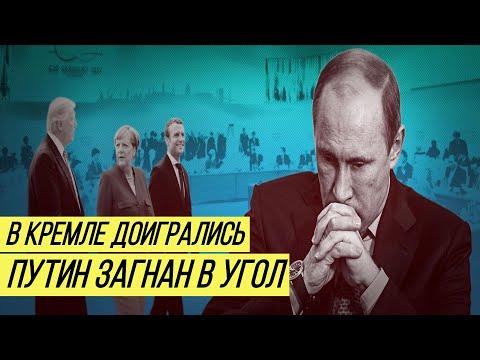 Газовые потоки Путина на грани фола