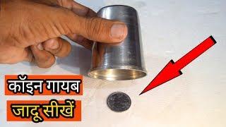 कॉइन गायब सबसे आसान जादू सीखें/coin vanish hindi magic trick
