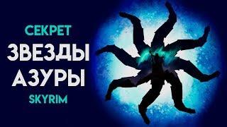 Skyrim СЕКРЕТ бесконечно заряженного оружия | Звезда Азуры