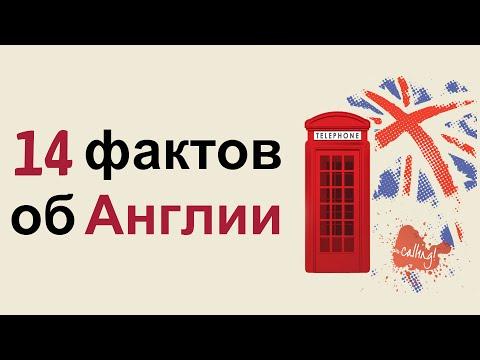 14 интересных фактов о Великобритании и Англии