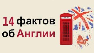 14 интересных фактов о Великобритании и Англии(Великобритания это страна, которая удивляет своей богатой историей, специфическими традициями и многочисл..., 2014-07-16T19:39:19.000Z)