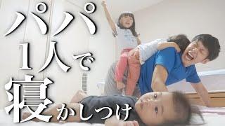 【眠らない娘たち】パパだけで娘3人同時に寝かしつけ!寝る前のルーティンに密着【生後2ヶ月&1.3歳児】