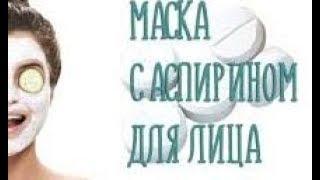 СУПЕР РЕЗУЛЬТАТ АСПИРИНОВАЯ МАСКА ДЛЯ ЛИЦА И ВОТ ЛУЧШЕЕ МАСЛО26 01 2020