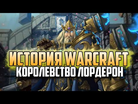 История Варкрафт: Глава 29 - Королевство Лордерон (Сериал - История World of Warcraft)