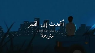 Download Mp3 مترجمة Bruno Mars Talking To The Moon