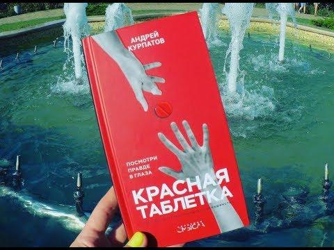 «Красная таблетка», Андрей Курпатов. Книжный обзор. Отзыв о книге. BIBLIOTEKA