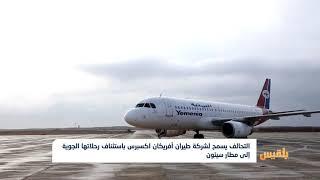 وزارة النقل تطالب الكويت بتطوير مطاري سيئون وعتق وإنشاء ميناء قنا بشبوة | تقرير: محمد اللطيفي