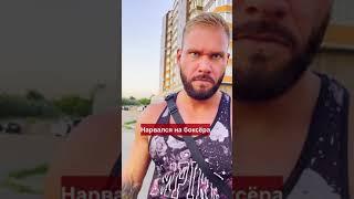Tiktok2021//только ТОП видео// наверное на боксера нарвался//думали они //shorts