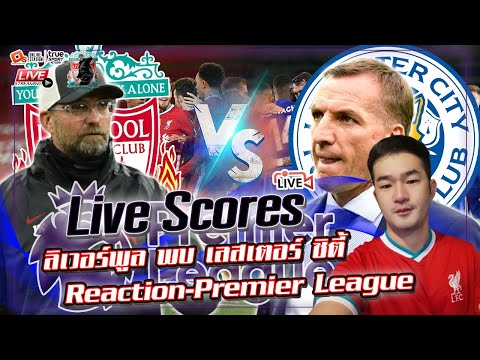 Live Scores ลิเวอร์พูล พบ เลสเตอร์ ซิตี้ :  Reaction-Premier League