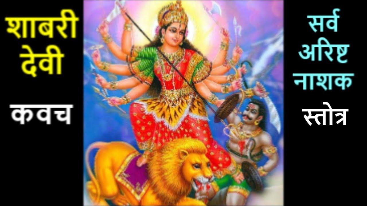 Shri Asharamayan Path Hindi - YouTube