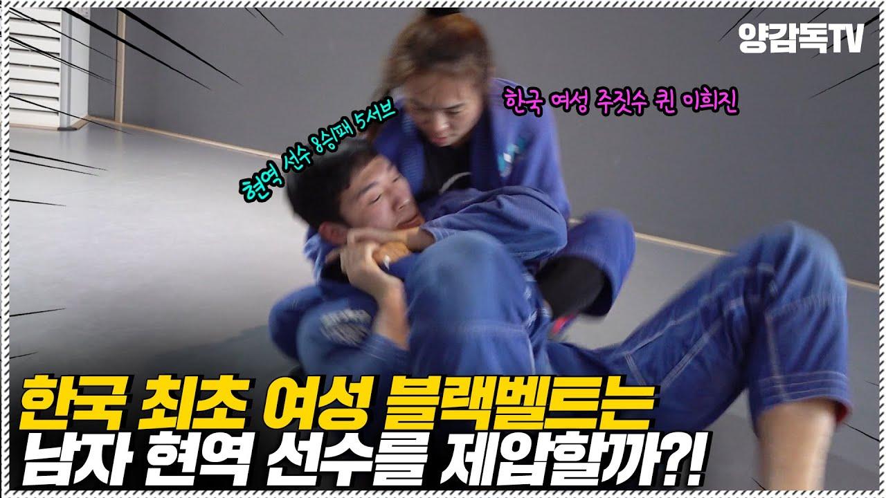 한국 최초 여성 주짓수 블랙벨트는 현역 남자선수도 제압가능할까?!