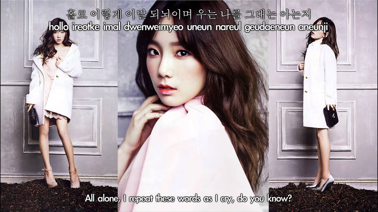 Taeyeon Love That One Word Hangul Romanization Eng Sub Youre All Surrounded Ost You