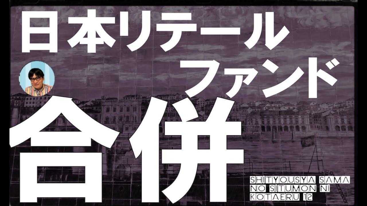 日本 リテール ファンド