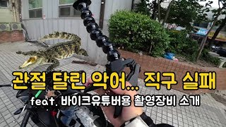 CBR125 [라이더픽]Episode#216_액션캠 마…