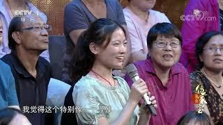 [我有传家宝]与时俱进开拓创新 中国搪瓷从未离开| CCTV
