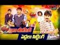 Jabardasth   29th August 2019     Full Episode   ETV Telugu thumbnail