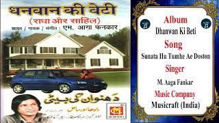Sunata Hu Tumhe Ae Doston  || M. Aaga Fankar || Original Qawwali || Musicraft || Audio