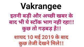 Vakrangee, अच्छी खबर के बाद भी नही दिख रही है तेजी, 10 मई के बाद शायद कुछ देखने को मिले!!
