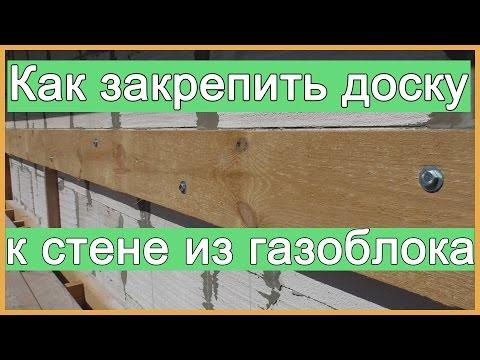 Как закрепить доску к стене из газоблока