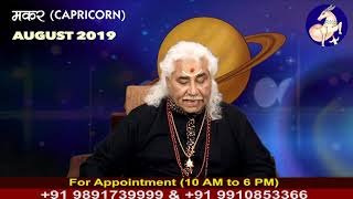 Capricorn - Monthly Astro- Predictions for-August - 2019 Analysis By Aacharya Anil Vats ji
