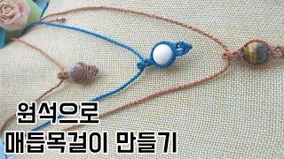 ☆90 매듭공예 원석으로 심플한 매듭목걸이 만들기 호안…
