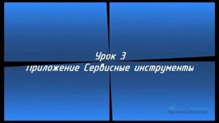 Экспресс-курс Компас График. Урок №3