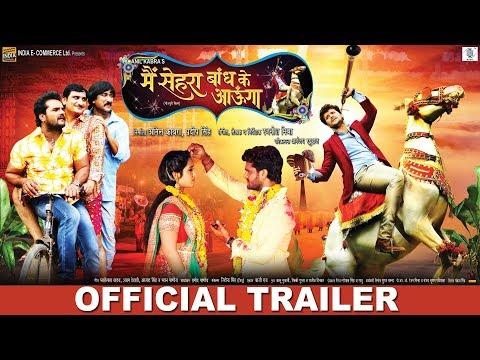 Main Sehra Bandh Ke Aaunga | Bhojpuri Movie | Official Trailer | Khesari Lal Yadav, Kajal Raghwani