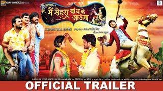 Main Sehra Bandh Ke Aaunga   Bhojpuri Movie   Official Trailer   Khesari Lal Yadav, Kajal Raghwani