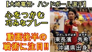 【ハンドボール】大崎電気・東長濱秀希選手のハイライト集 シュートや動き・戦術を解説