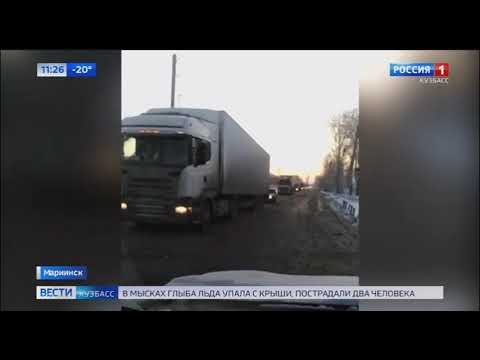 Мариинск парализовали километровые пробки