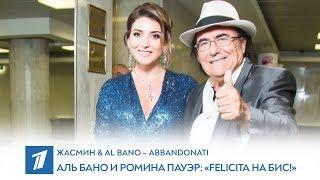 Жасмин и Al Bano - Abbandonati (Первый канал: Аль Бано и Ромина Пауэр «Felicita на бис!»)